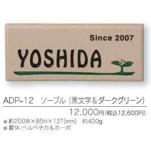 ソーブル表札 ADP-12 (黒文字&ダークグリーン)|iidaya