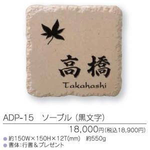 ソーブル表札 ADP-15 (黒文字)|iidaya