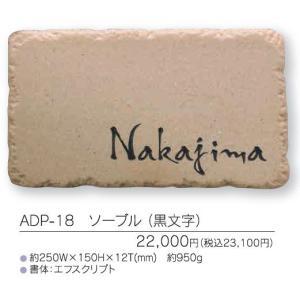 ソーブル表札 ADP-18 (黒文字)|iidaya
