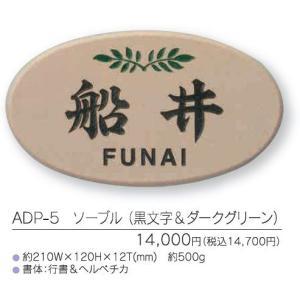 ソーブル表札 ADP-5 (黒文字&ダークグリーン)|iidaya