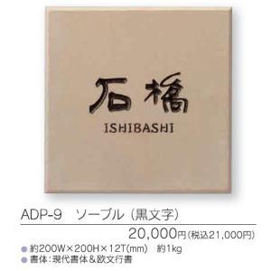 ソーブル表札 ADP-9 (黒文字)|iidaya