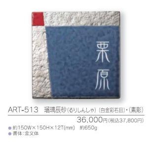 有田焼表札 アリタ ART-513 瑠璃辰砂 (白金彩石目) (素彫)|iidaya