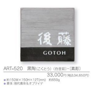 有田焼表札 アリタ ART-520 黒陶 (白金彩) (素彫)|iidaya