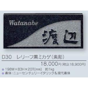 表札 浮彫 D30 レリーフ黒ミカゲ(素彫) iidaya