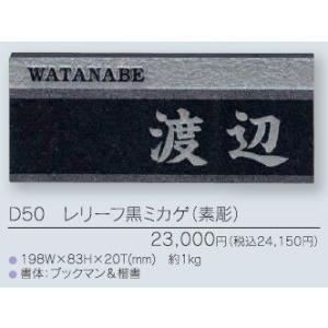 表札 浮彫 D50 レリーフ黒ミカゲ(素彫) iidaya