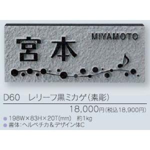 表札 浮彫 D60 レリーフ黒ミカゲ(素彫) iidaya