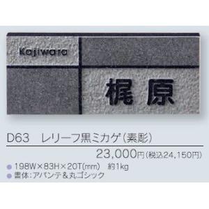 表札 浮彫 D63 レリーフ黒ミカゲ(素彫)|iidaya