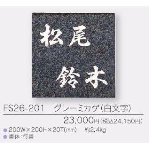 スタイルプラス 表札 FS26-201 グレーミカゲ(白文字)|iidaya