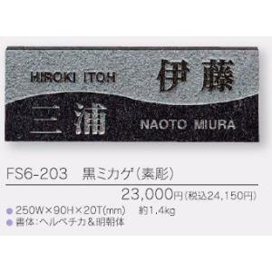 スタイルプラス 表札 FS6-203 黒ミカゲ(素彫)|iidaya