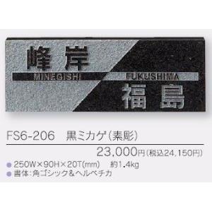 スタイルプラス 表札 FS6-206 黒ミカゲ(素彫)|iidaya