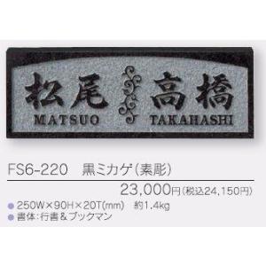スタイルプラス 表札 FS6-220 黒ミカゲ(素彫)|iidaya
