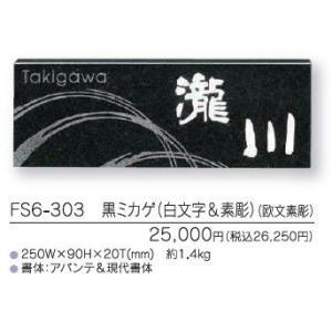 スタイルプラス 表札 FS6-303 黒ミカゲ(白文字&素彫)|iidaya