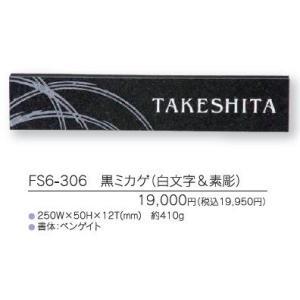 スタイルプラス モダン 表札 FS6-306 黒ミカゲ(白文字&素彫)|iidaya