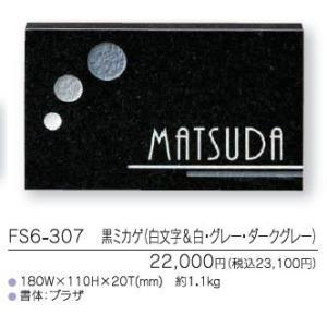 スタイルプラス モダン 表札 FS6-307 黒ミカゲ(白文字&白・グレー・ダークグレー)|iidaya