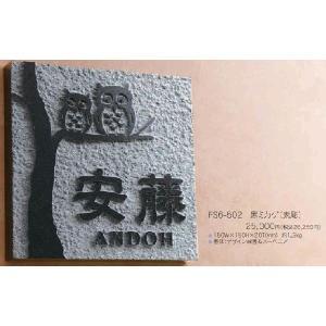 スタイルプラス 表札 FS6-502 黒ミカゲ(素彫)|iidaya