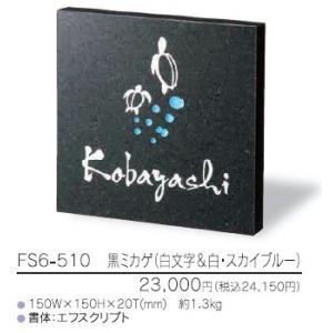 スタイルプラス 表札 FS6-510 黒ミカゲ(白文字&白・スカイブルー)|iidaya
