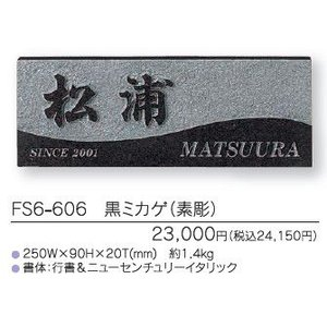 スタイルプラス 表札 FS6-606 黒ミカゲ(素彫)|iidaya