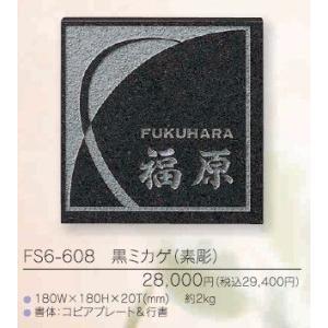 スタイルプラス 表札 FS6-608 黒ミカゲ(素彫)|iidaya