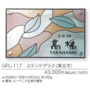 ガラス表札 GPL-117 ステンドグラス (黒文字)|iidaya