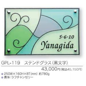 ガラス表札 GPL-119 ステンドグラス (黒文字)|iidaya