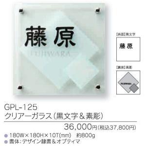 ガラス表札 クリアーガラスGPL-125(黒文字&素彫)|iidaya