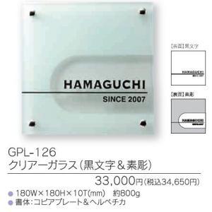 ガラス表札 クリアーガラスGPL-126(黒文字&素彫)|iidaya
