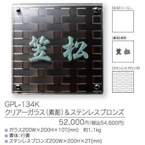 ガラス表札 クリアーガラスGPL-134K(素彫)&ステンレスブロンズ|iidaya