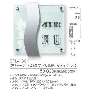 ガラス表札 クリアーガラスGPL-136K(黒文字&素彫)&ステンレス|iidaya