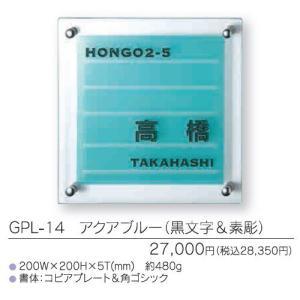ガラス表札 GPL-14 アクアブルー (黒文字&素彫)|iidaya