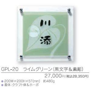 ガラス表札 GPL-20 ライムグリーン (黒文字&素彫)|iidaya