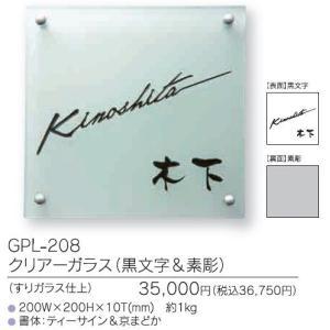 ガラス表札 クリアーガラスGPL-208(黒文字&素彫)|iidaya