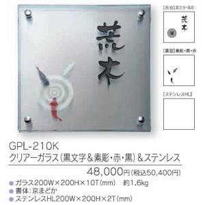 ガラス表札 クリアーガラスGPL-210K(黒文字&素彫・赤・黒)&ステンレス|iidaya