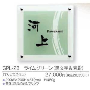 ガラス表札 GPL-23 ライムグリーン (黒文字&素彫)|iidaya