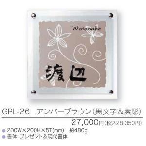 ガラス表札 GPL-26 アンバーブラウン (黒文字&素彫)|iidaya