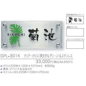 ガラス表札 GPL-301K(黒文字&グリーン)&ステンレス|iidaya