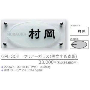 ガラス表札 GPL-302(黒文字&素彫)|iidaya