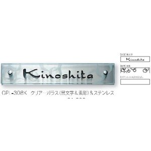 ガラス表札 GPL-308K クリアーガラス (黒文字&素彫)&ステンレス|iidaya