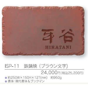 鉄錆焼表札 ISP-11 (ブラウン文字)|iidaya