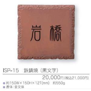 鉄錆焼表札 ISP-15 (黒文字)|iidaya