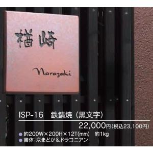 鉄錆焼表札 ISP-16(黒文字)|iidaya