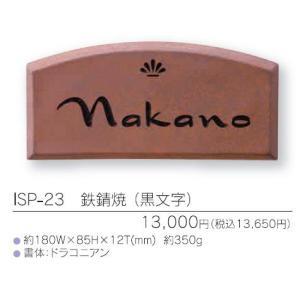 鉄錆焼表札 ISP-23 (黒文字)|iidaya