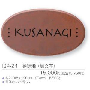 鉄錆焼表札 ISP-24 (黒文字)|iidaya