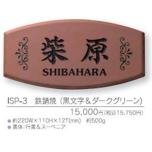 鉄錆焼表札 ISP-3 (黒文字&ダークグリーン)|iidaya