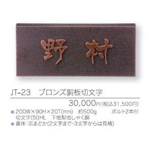 メタル(金属)表札 ブロンズ銅板切文字 JT-23 (2文字)|iidaya