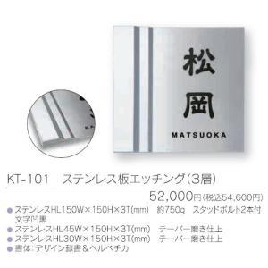メタル(金属)表札 ステンレス板エッチング(3層) KT-101|iidaya