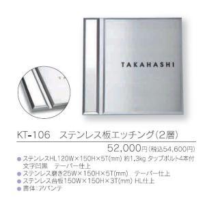 メタル(金属)表札 ステンレス板エッチング(2層) KT-106|iidaya