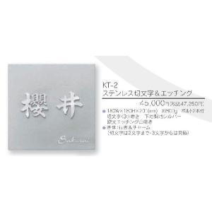メタル(金属)表札 ステンレス切文字&エッチング KT-2(2文字)|iidaya