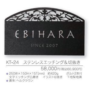 メタル(金属)表札 ステンレスエッチング&切抜き KT-24|iidaya