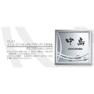 メタル(金属)表札 ステンレスエッチング&デザインアート切抜き KT-31|iidaya