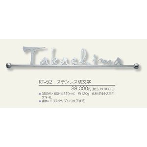 メタル(金属)表札 ステンレス切文字 KT-52|iidaya